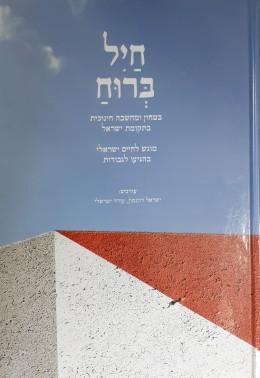 חיל ברוח בטחון ומחשבה חינוכית בתקומת ישראל מוגש לחיים ישראלי בהגיעו לגבורות