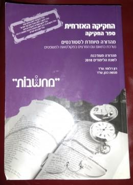 החקיקה האזרחית- ספר החקיקה