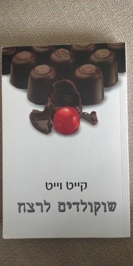 שוקולדים לרצח
