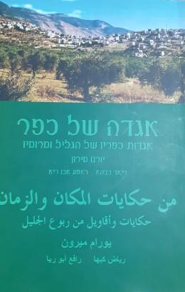 אגדה של כפר אגדות כפריו של הגליל
