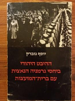 ההיבט היהודי ביחסי גרמניה הנאצית עם ברית-המועצות