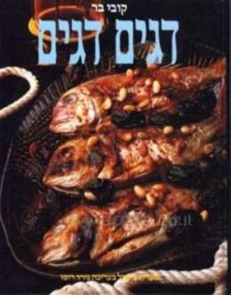 דגים דגים / קובי בר