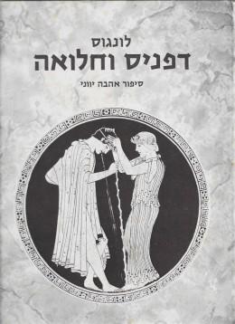 דפניס וכלואה: ספור אהבת יווני