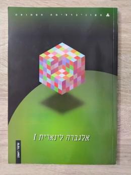 אלגברה לינארית 1 - סט מלא + חוברת שאלות לתרגול