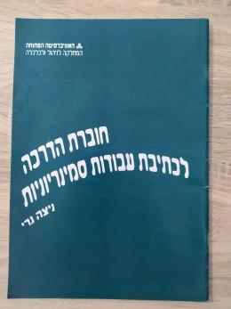 חוברת הדרכה לכתיבת עבודות סמינריוניות