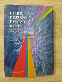 תחרות באמצעות טכנולוגיות מידע (ספר + מקראה + מדריך למידה)