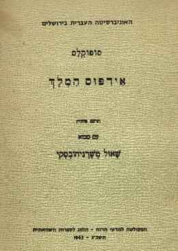אדיפוס המלך (אידפוס המלך) / תרגום ומבוא- שאול טשרניחובסקי
