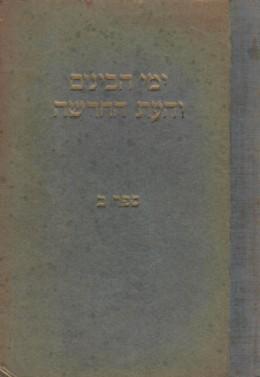 ימי הבינים והעת החדשה - ספר שני