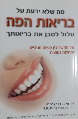 מה שלא ידעת על בריאות הפה עלול לסכן את בריאותך