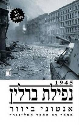 1945 נפילת ברלין