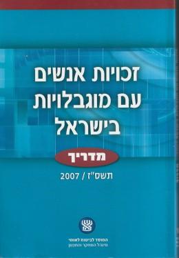 זכוית אנשים עם מוגבלויות: מדריך 2007
