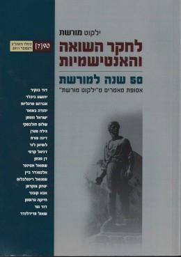 ילקוט מורשת - לחקר השואה והאנטישמיות - 50 שנה למורשת - אסופת מאמרים