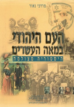 העם היהודי במאה העשרים - היסטוריה מצולמת (חדש לגמרי!)