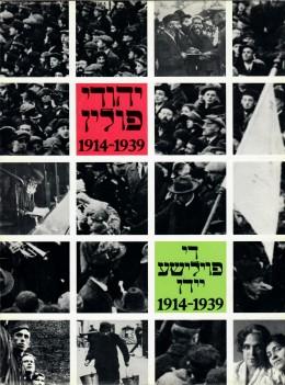 יהודי פולין 1914-1939 בטרם שואה (עברית-יידיש-אנגלית)