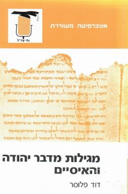 מגילות מדבר יהודה והאיסיים