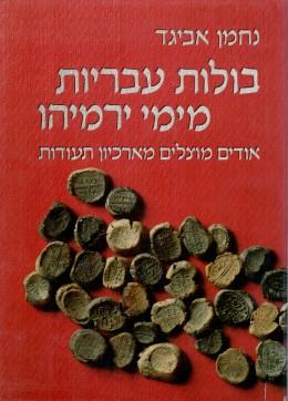בולות עבריות מימי ירמיהו : אודים מוצלים מארכיון תעודות