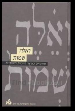 ואלה שמות מחקרים באוצר השמות היהודיים