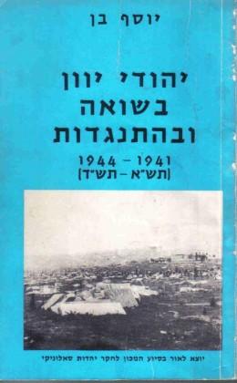 יהודי יוון בשואה ובהתנגדות 1941-1944