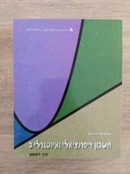 חשבון דיפרנציאלי ואינטגרלי ב (2 כרכים + כרך השלמה)