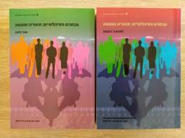 מבחנים פסיכולוגיים: תאוריה ומעשה (ספר + ספר נלווה)