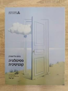 פסיכולוגיה קוגניטיבית (2 כרכים + חוברת עזר)