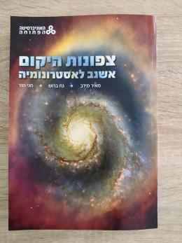 צפונות היקום אשנב לאסטרונומיה (ספר + מדריך למידה)
