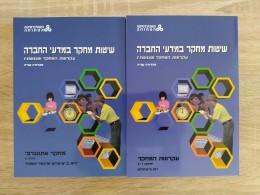 שיטות מחקר במדעי החברה (5 כרכים + מונחון)