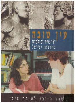 עין טובה : דו-שיח ופולמוס בתרבות ישראל / ספר היובל לטובה אילן (כחדש, המחיר כולל משלוח)