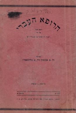 הרופא העברי / כרך א, חוברת א