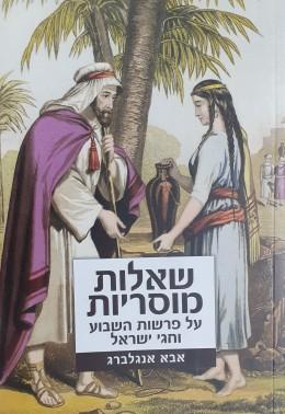 שאלות מוסריות על פרשות השבוע וחגי ישראל