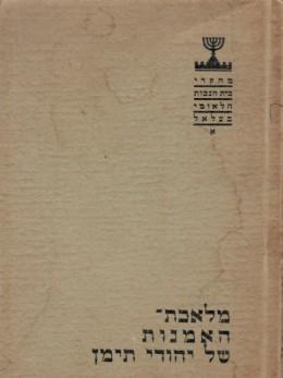 מלאכת האמנות של יהודי תימן