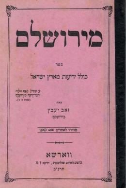 מירושלם - כולל ידיעות מארץ ישראל / א-ב (שתי חוברות)