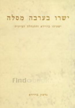 ישרו בערבה מסלה : ישעיהו ברוידא וההנהלה הציונית / גדעון ברוידא