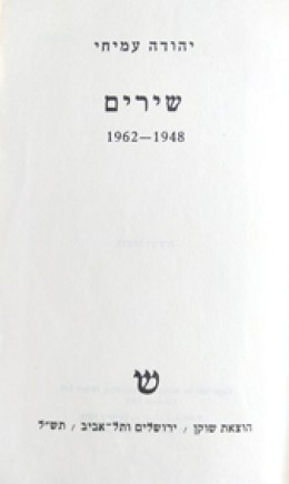 שירים 1948-1962 / יהודה עמיחי