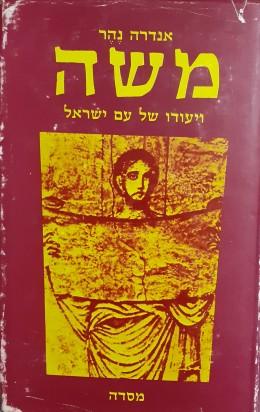משה וייעודו של עם ישראל