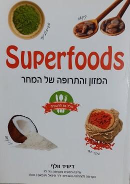 המזון והתרופה של המחר superfoods