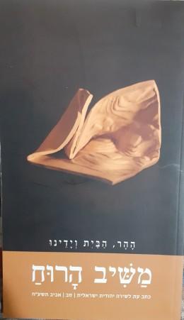 משיב,הרוח סב ההר,הבית וידינו כתב עת לשירה יהודית ישראלית