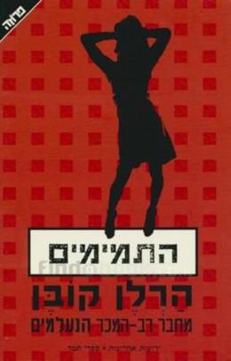 התמימים / הרלן קובן
