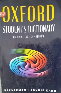 מילון אוקספורד אנגלי אנגלי עברי מהדורה שלישית 2003