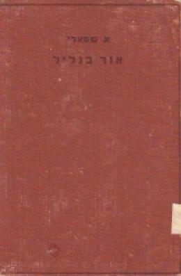 אור בגליל : ספורים / שטיבל 1939