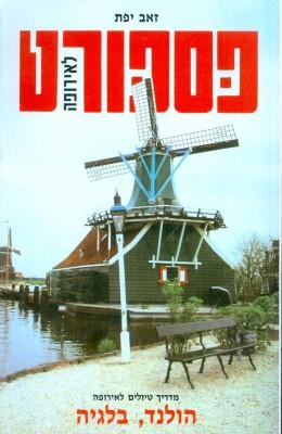 פספורט לאירופה - הולנד ובלגיה