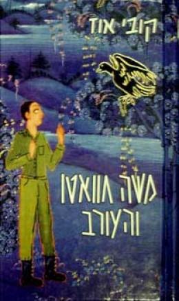 משה חוואטו והעורב