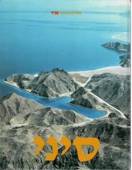 סיני: שני כרכים- א-גיאוגרפיה פיסית ב-גיאוגרפיה של האדם / כחדש! כולל מפה.