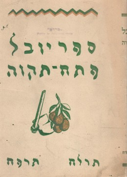 ספר היובל למלאת חמשים שנה ליסוד פתח-תקוה, / ספר יובל פתח-תקוה.