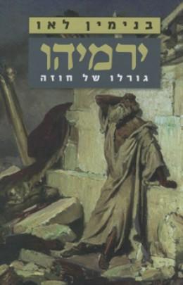 ירמיהו גורלו של חוזה