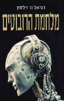 מלחמת הרובוטים