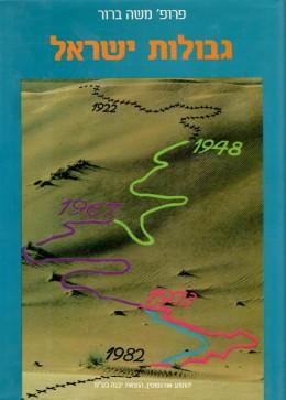 גבולות ישראל: עבר, הווה, עתיד