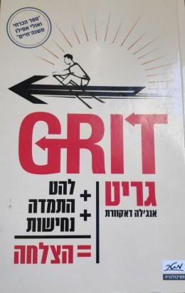 GRIT- להט + התמדה + נחישות = הצלחה