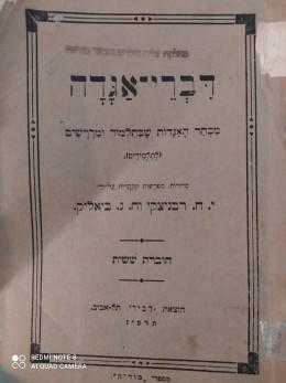 דברי אגדה - דביר 1927 (חוברת ששית)