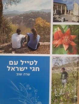 לטייל עם חגי ישראל
